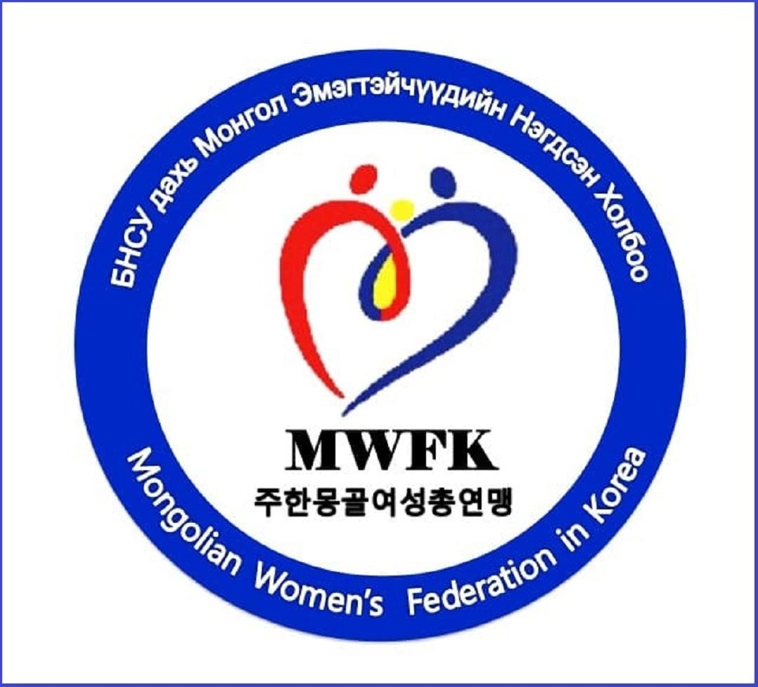 БНСУ дахь Монгол Эмэгтэйчүүдийн Нэгдсэн Холбоо