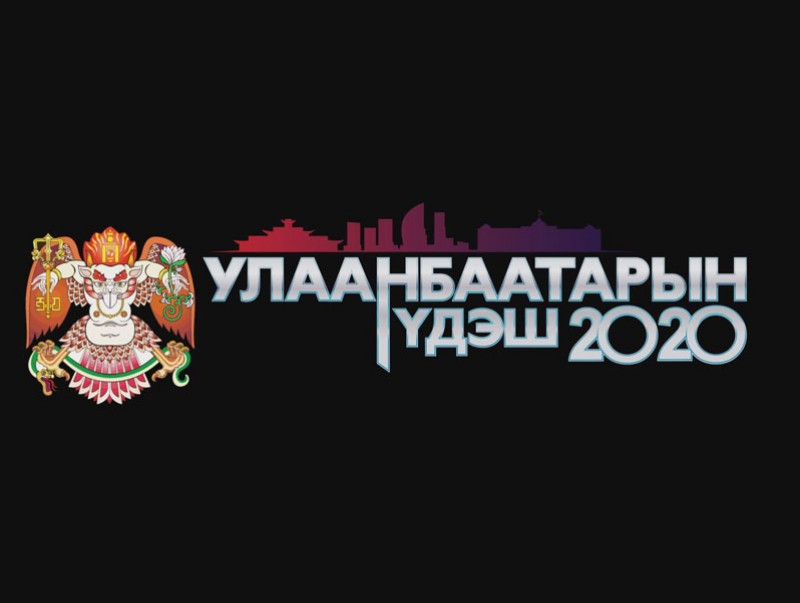 """""""Улаанбаатарын үдэш-2020"""" Наадмын үдшийн онлайн шоу тоглолт"""