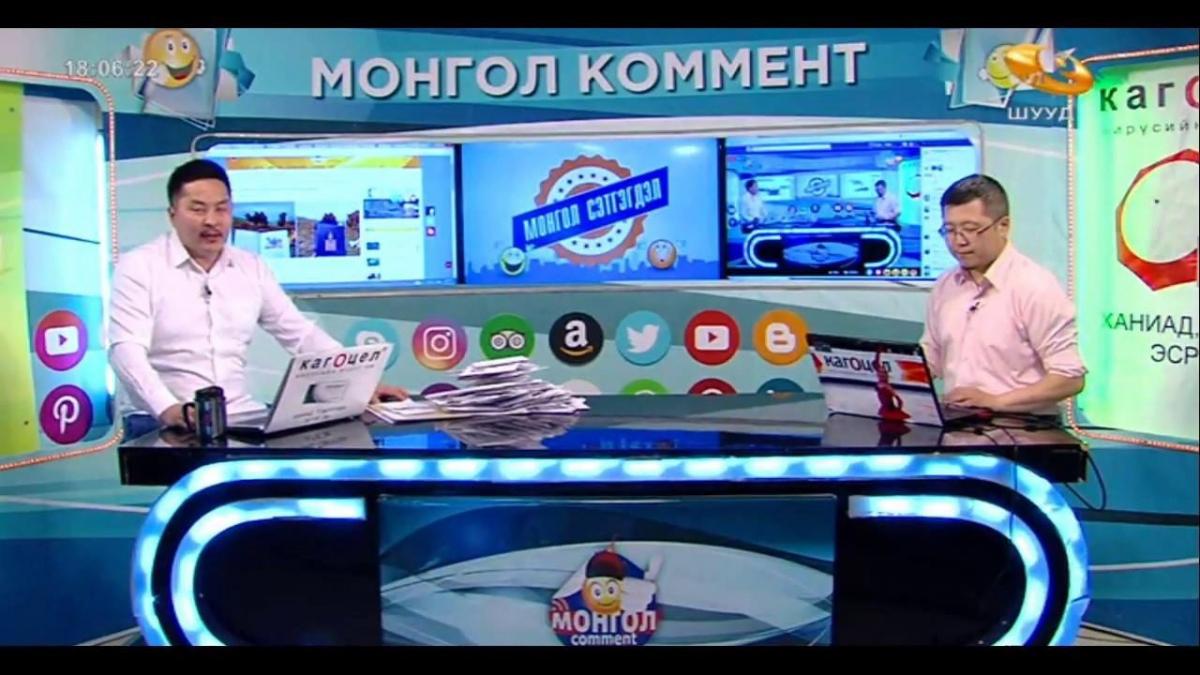 Монгол коммент нэвтрүүлэг 2020.07.10