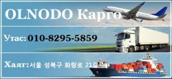 """""""OLNODO"""" Карго, Бүх төрлийн ачаа тээвэр ачиж тээвэрлэнэ. Утас: 010-8295-5859"""