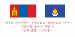 БНСУ-д ажиллаж амьдарч буй Монгол иргэд дуу хоолойгоо нэгтгэж байна...