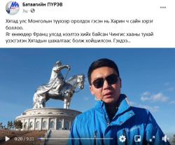 Батаагийн ПҮРЭВ: Хятад улс Монголын түүхээр оролдох гэсэн нь Харин ч сайн хэрэг боллоо.