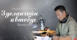 """""""Зуслангийн автобус"""" өгүүллэг. МЗЭ-ийн шагналт зохиолч Түмэнбаярын Бум-Эрдэнийн зохиол. Өгүүлэгч О.Батсүх"""