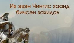 Их эзэн Чингис хаанд бичсэн захидал