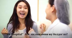 Мэс заслын өмнө юу болдог вэ? SM hospital