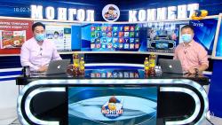"""""""Монгол коммент"""" шууд нэвтрүүлэг 2021.04.13"""