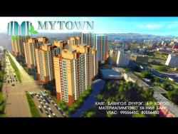 My town хороолол КОД 2-0012 ҮНЭ м2 2,200,000 ТӨГ