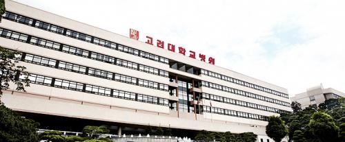 """""""Кореа """" Их сургуулийн """"Анам"""" нэгдсэн эмнэлэг буюу """"Korea University Anam Hospital"""""""
