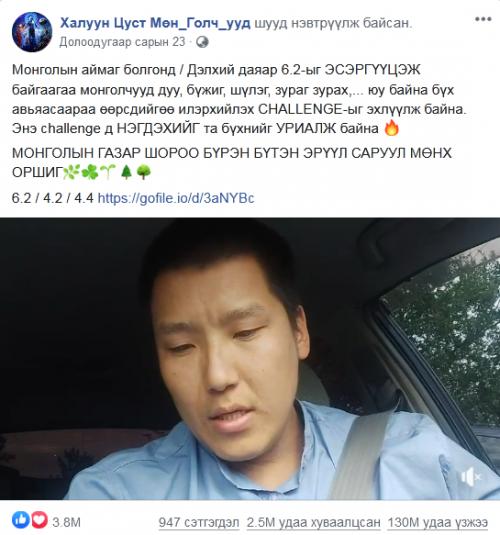 ТУЛГА:  6.2-ыг ЭСЭРГҮҮЦЭЖ байгаагаа монголчууд бүх авьяасаараа өөрсдийгөө илэрхийлэх CHALLENGE-ыг эхлүүлж байна