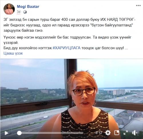 Mogi Baatar: Бид дуу хоолойгоо нэгтгэж #ХАРИУЦЛАГА тооцох цаг болсон шүү!