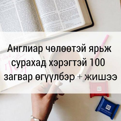 АНГЛИ ХЭЛЭЭР ЯРЬЖ СУРАХ 100 ЗАГВАР ӨГҮҮЛБЭР