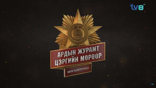 """""""Ардын журамт цэргийн мөрөөр"""" дугаар 1  ИХ ХУВЬСГАЛ БАГ"""